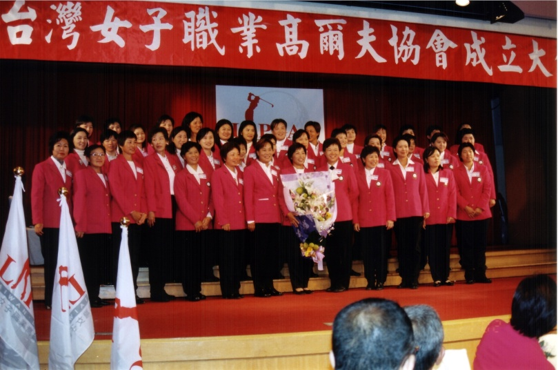 2002年成立大會