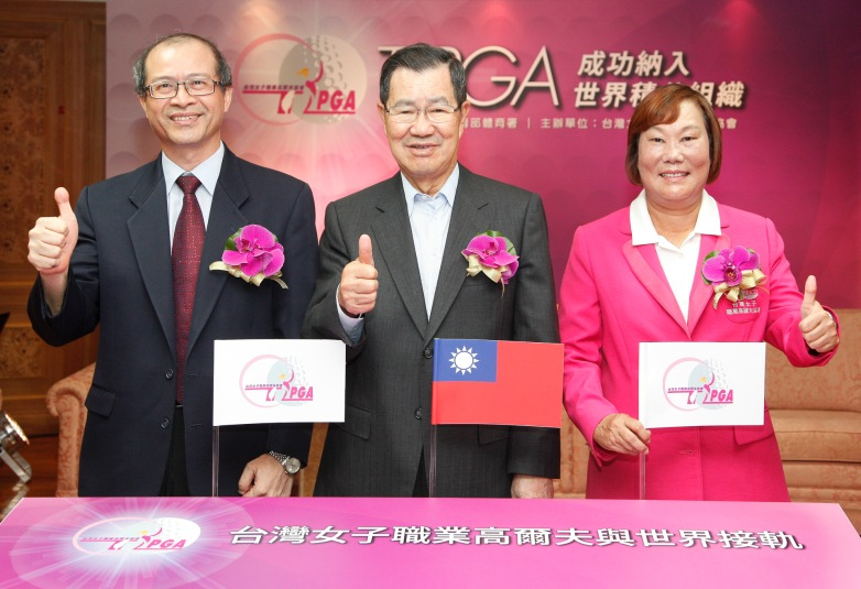 TLPGA成功納入世界積分組織宣布記者會上三位貴賓左起體育署長何卓飛丶前副總統蕭萬長丶TLPGA理事長劉依貞
