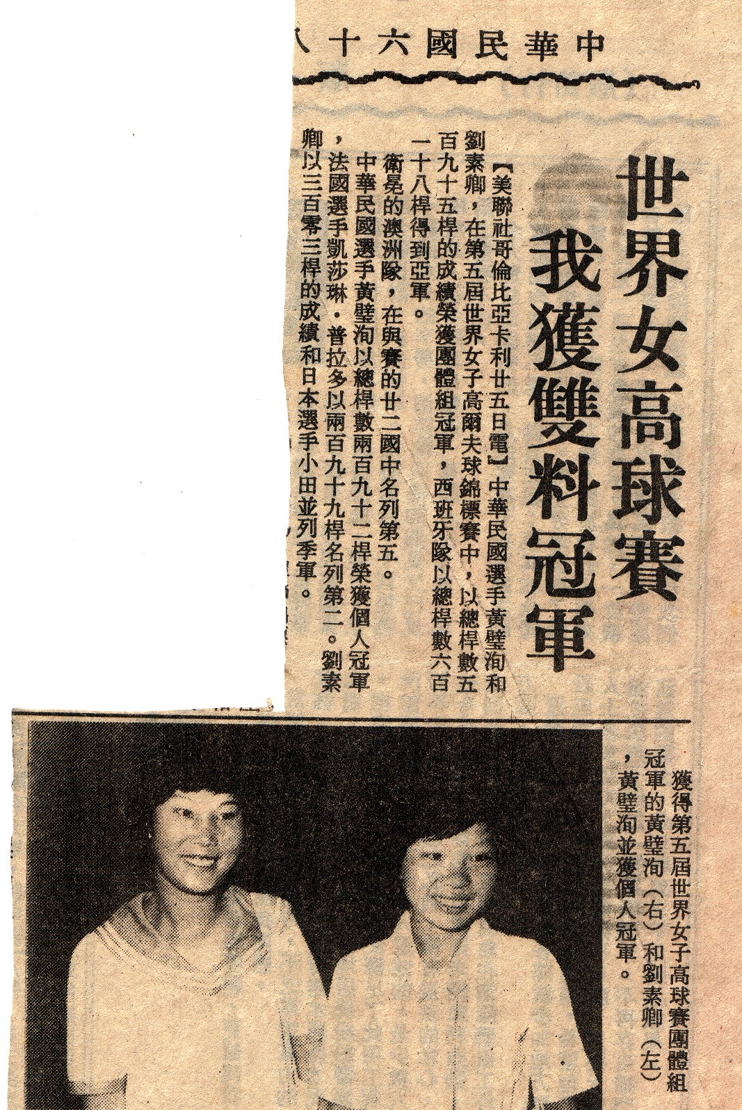 1979年世界業餘錦標賽