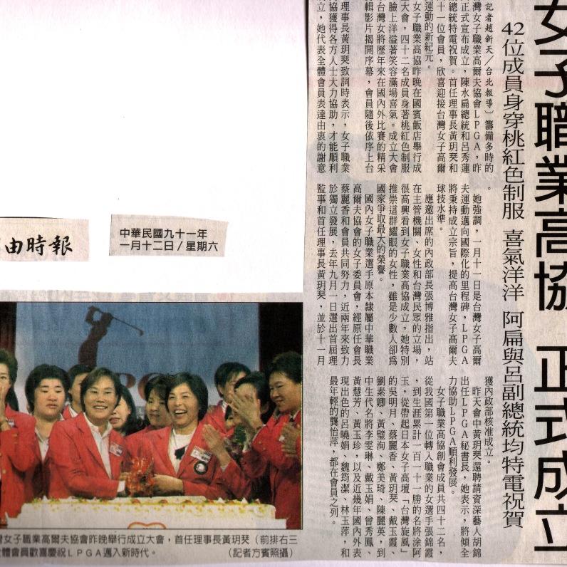 2002年TLPGA成立大會